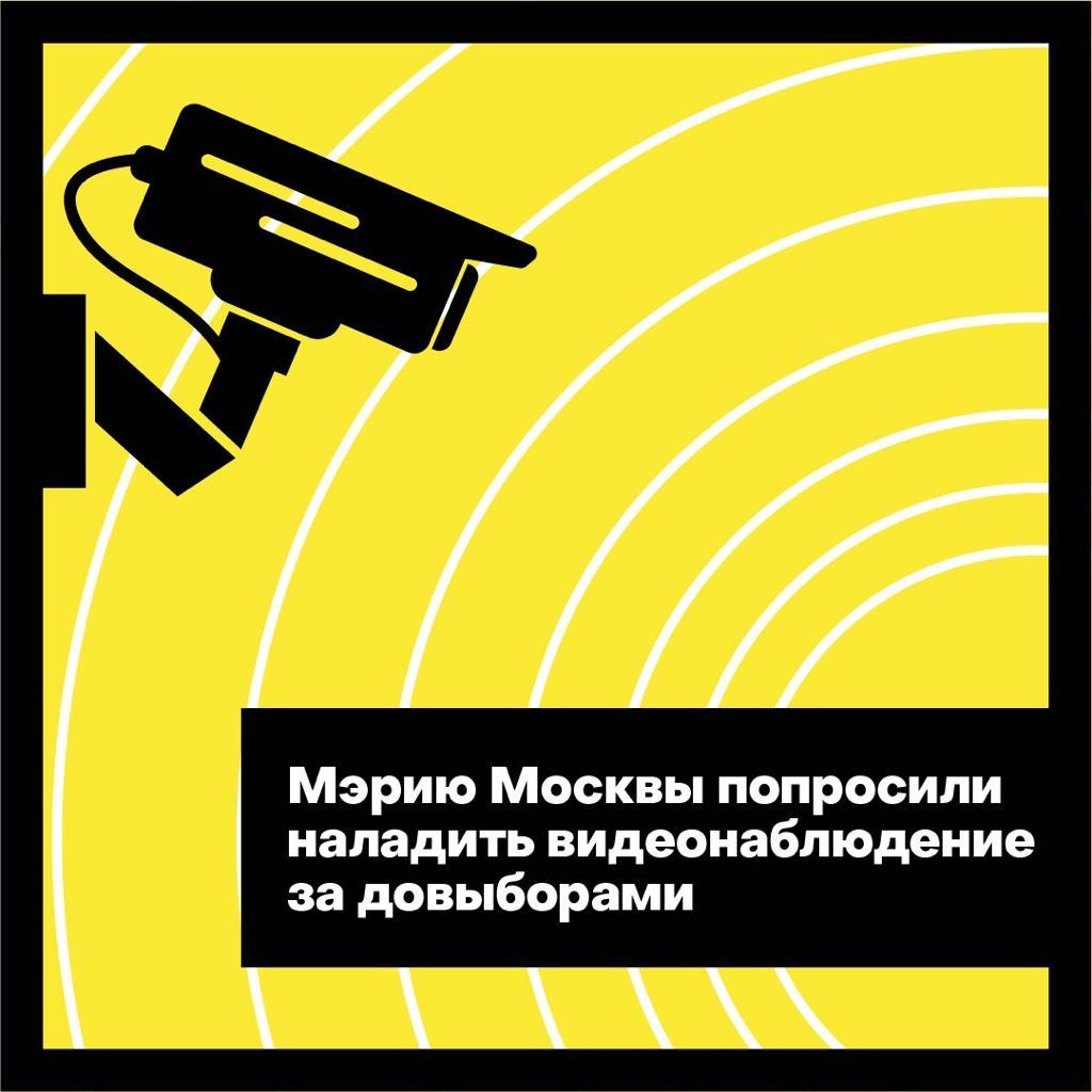Видеонаблюдение организуют на дополнительных выборах муниципальных депутатов в Марьине и Бабушкинском районе