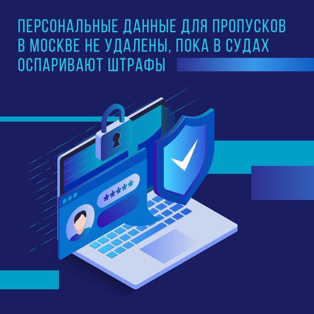 Личные данные москвичей сохранят до обжалования штрафов за отсутствие пропусков во время режима самоизоляции