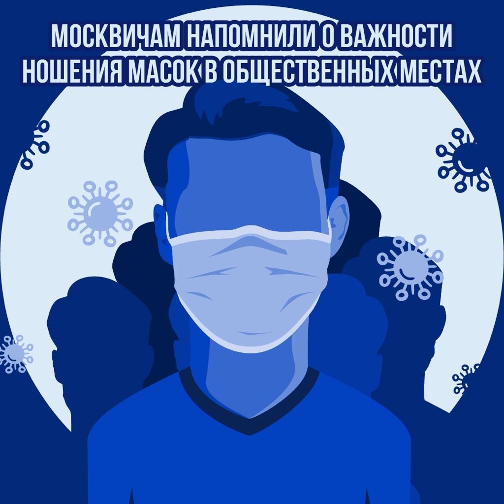 Использование масок необходимо до завершения пандемии