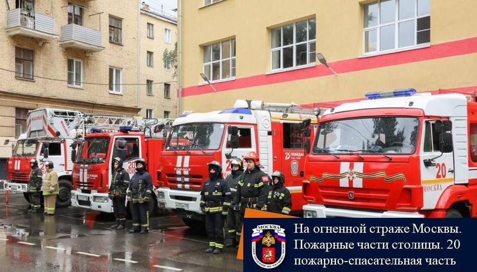 На огненной страже Москвы. Пожарные части столицы. 20 пожарно-спасательная часть