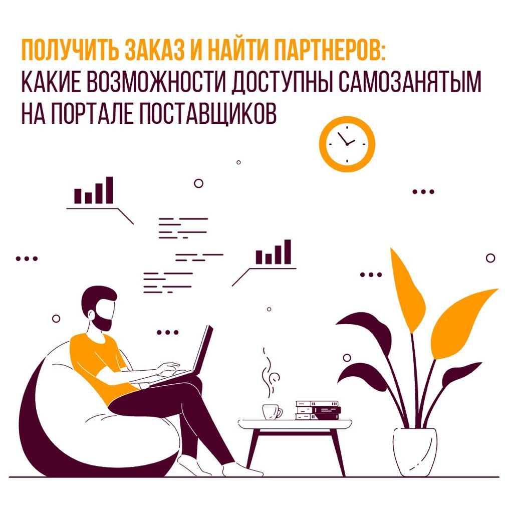 Самозанятые москвичи получили новые преимущества на портале поставщиков