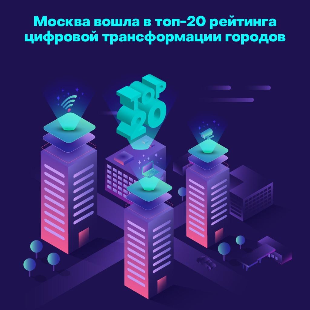 Москва вошла в топ-20 городов по уровню развития цифровизации
