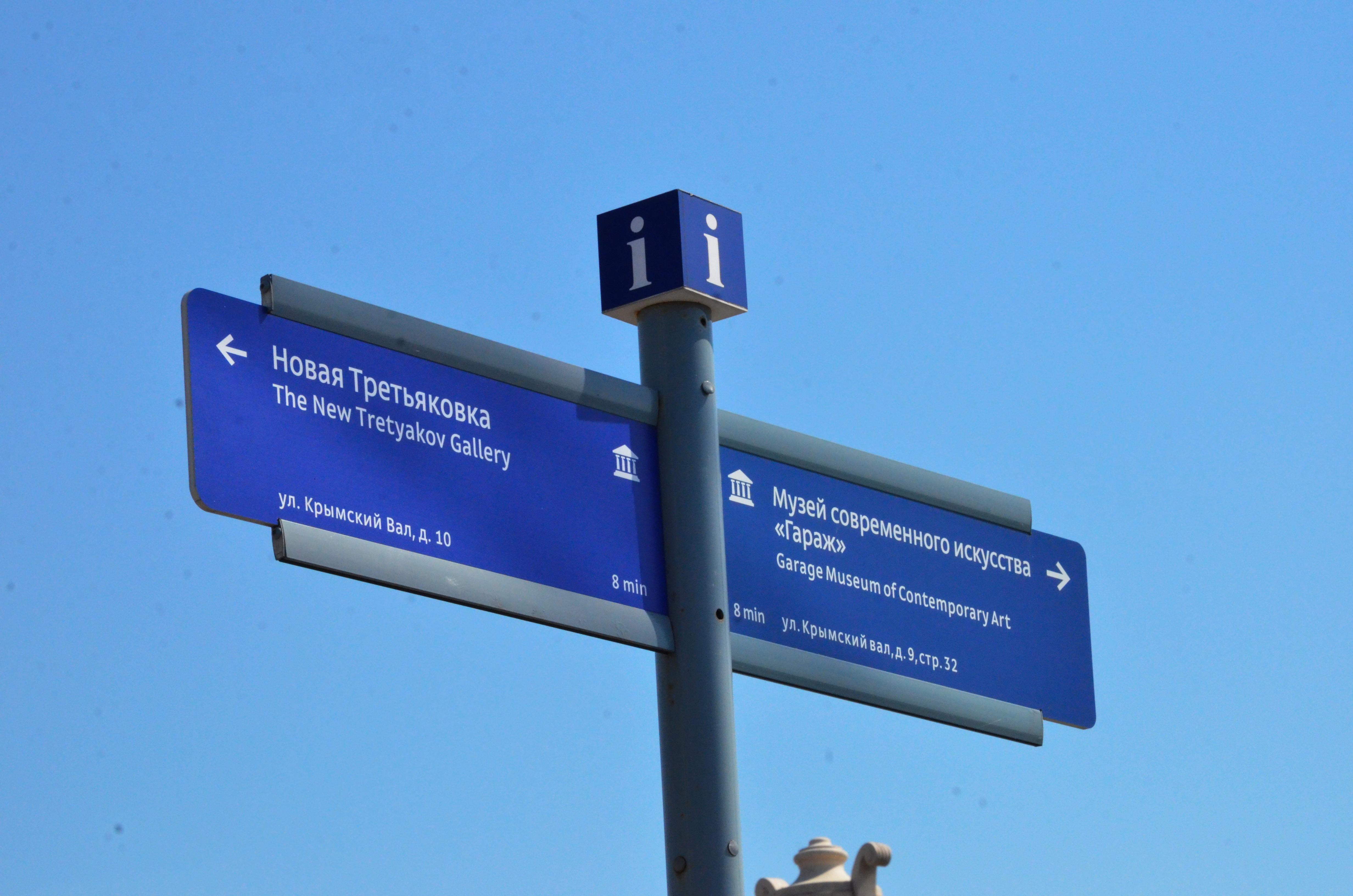 Около 800 столбов с навигационными указателями установили в Москве