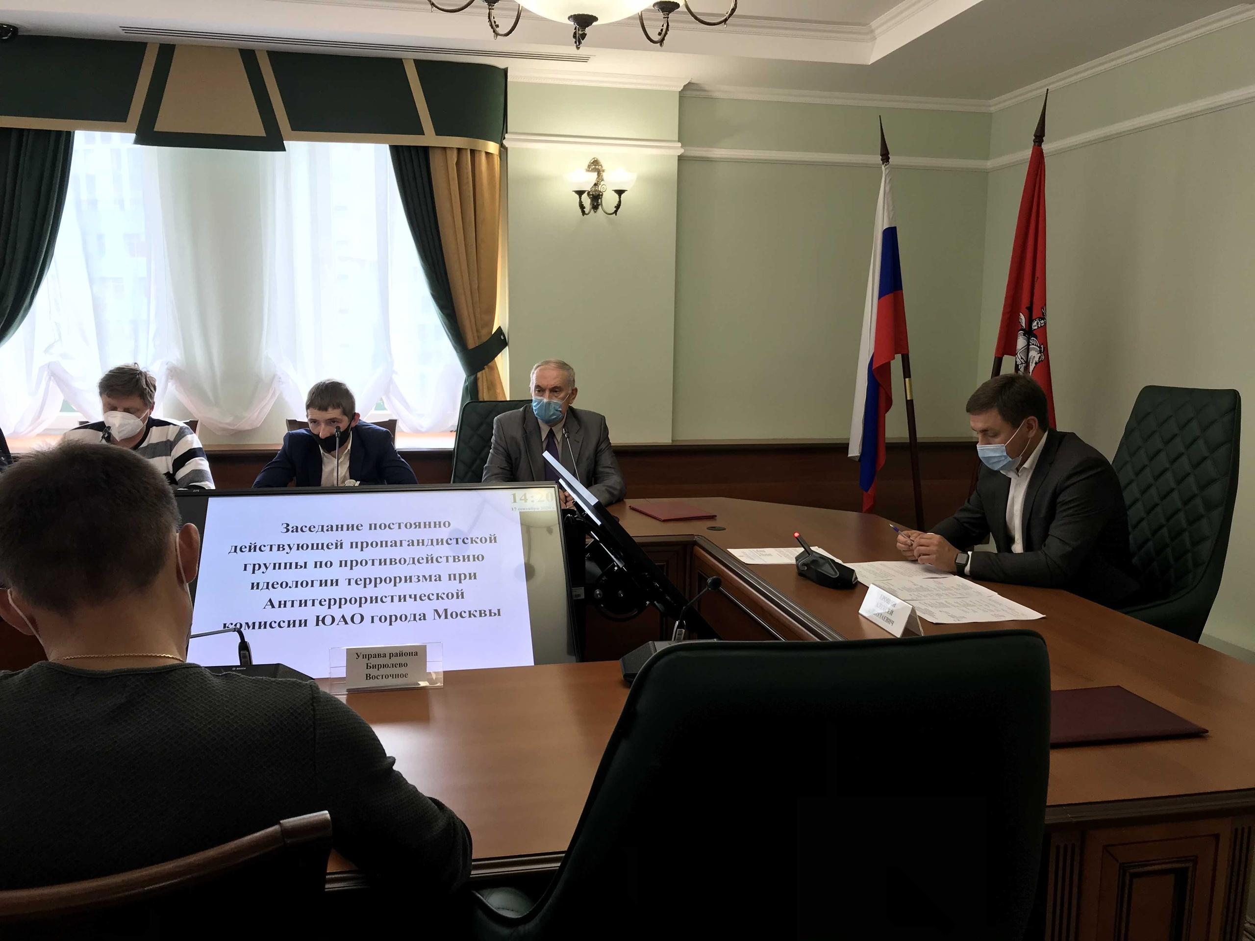 Эффективность мероприятий по борьбе с терроризмом обсудили в Префектуре ЮАО