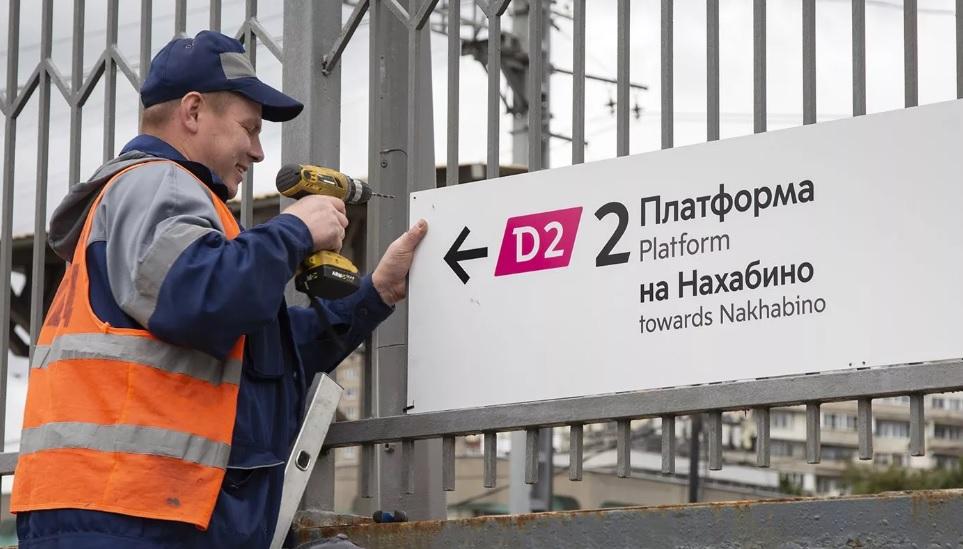 Дополнительные указатели появились на станции Царицыно МЦД-2