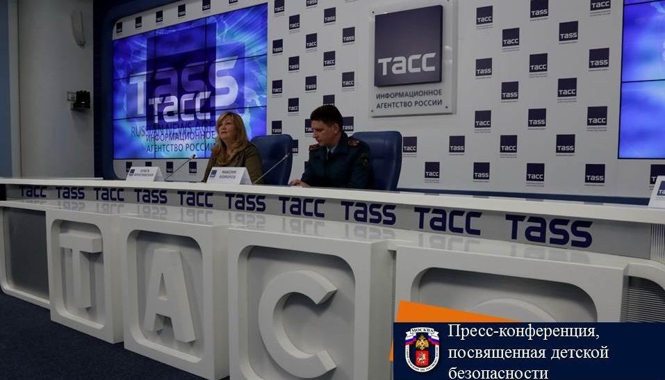 Пресс-конференция, посвященная детской безопасности