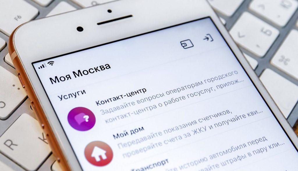 Два столичных проекта вошли в финал международного конкурса. Фото: сайт мэра Москвы