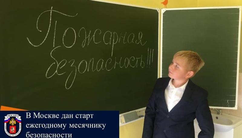 В Москве дан старт ежегодному месячнику безопасности