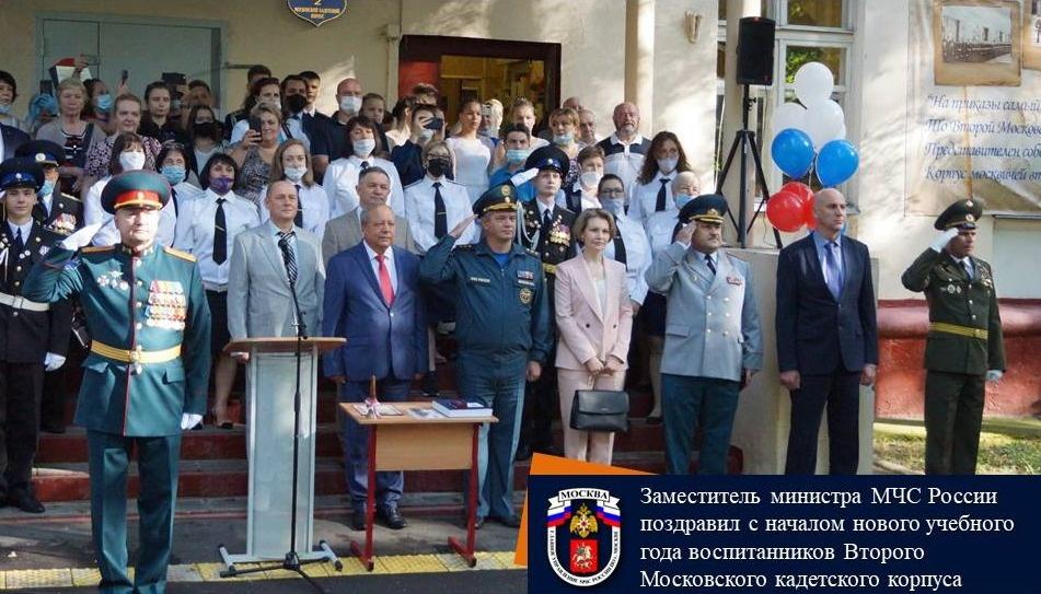 Заместитель министра МЧС России поздравил с началом нового учебного года воспитанников Второго Московского кадетского корпуса