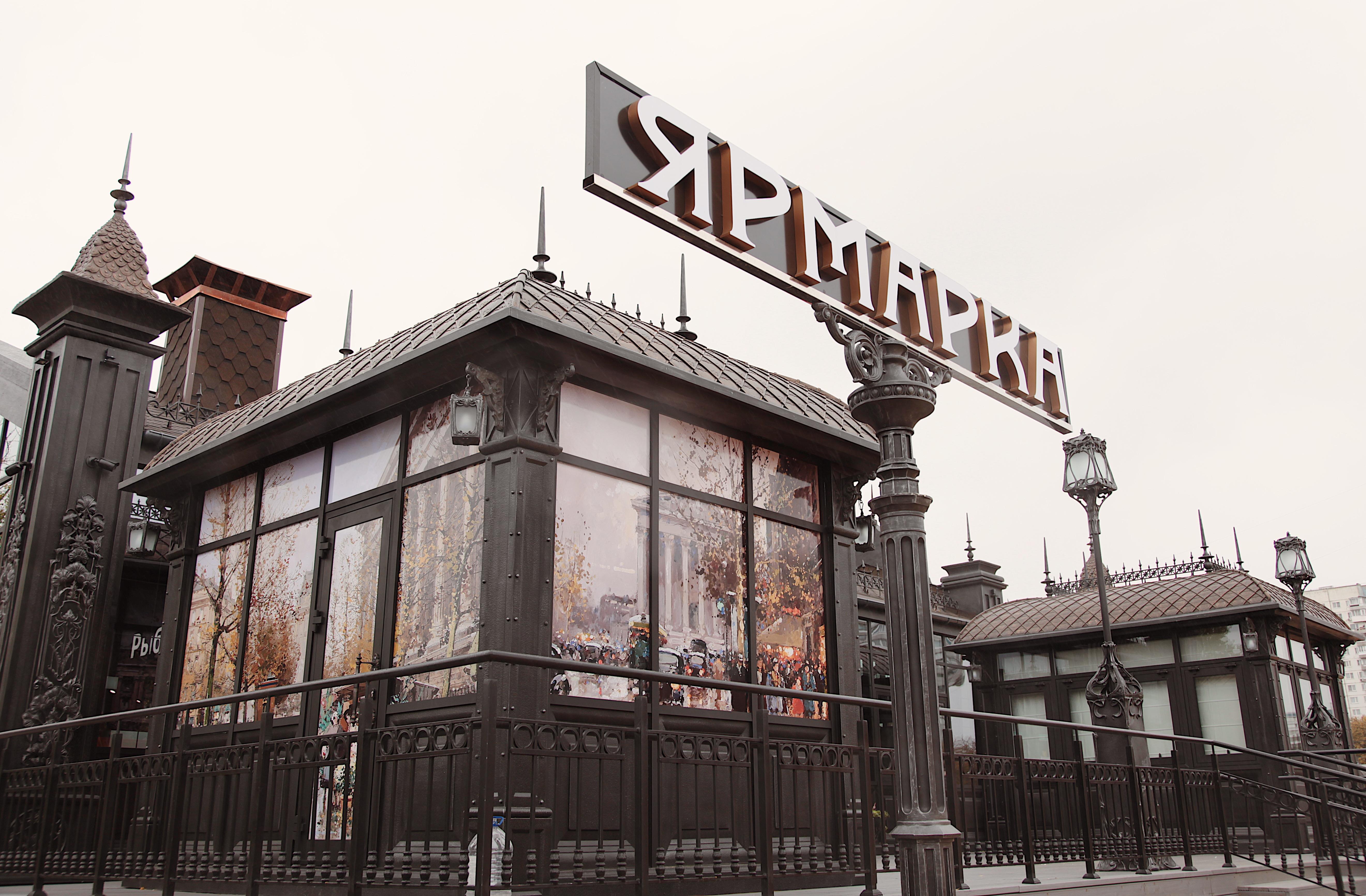 Московские ярмарки. Архитектура и дизайн. Стиль «Франция»