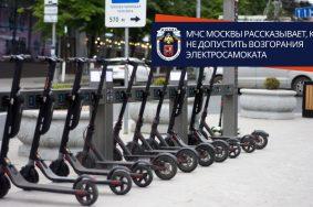 МЧС Москвы рассказывает, как не допустить возгорания электросамоката. Фото: Главное управление МЧС России по г. Москве