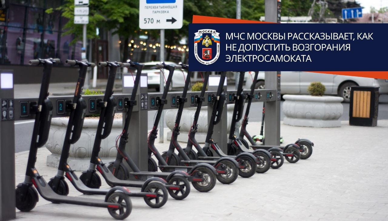 МЧС Москвы рассказывает, как не допустить возгорания электросамоката