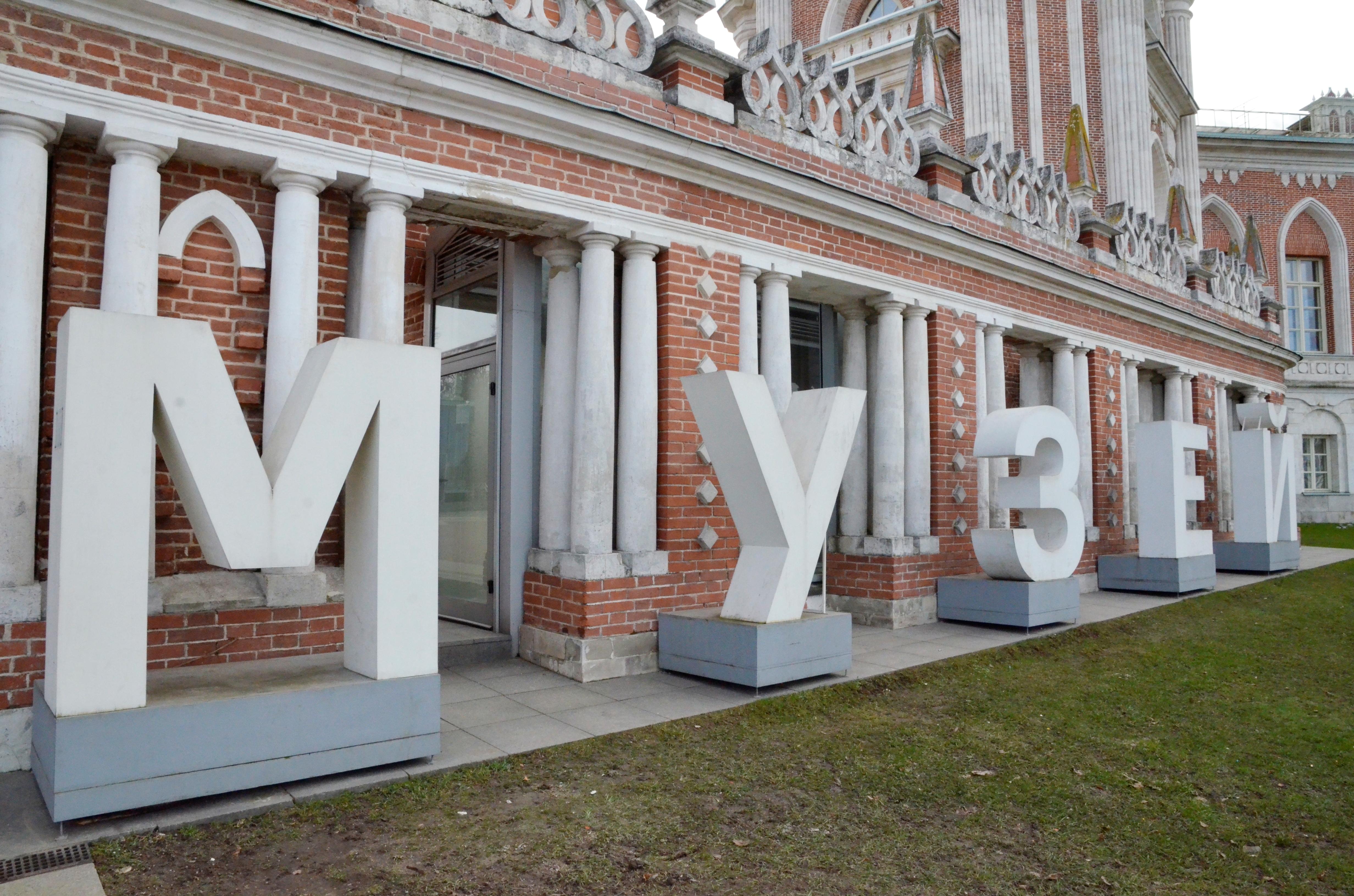 Москвичам представят виртуальные копии «Царицына»