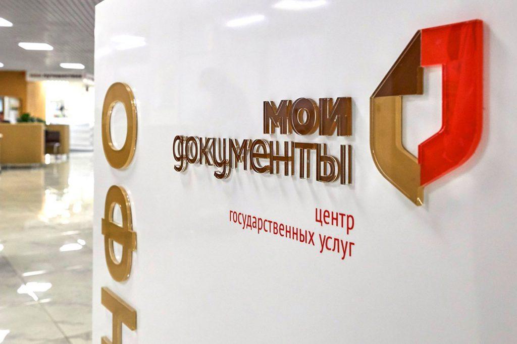 Центр госуслуг в Царицыне капитально отремонтировали. Фото: сайт мэра Москвы