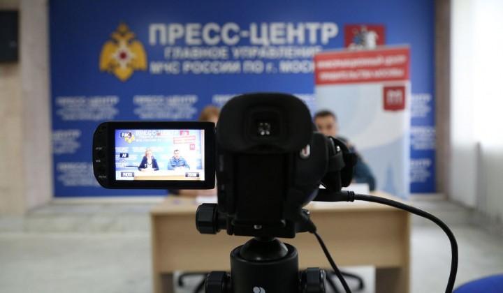 Главное управление МЧС России по г. Москве информирует