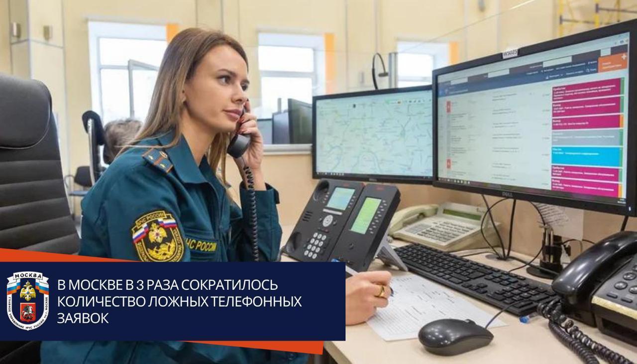 В Москве в 3 раза сократилось количество ложных телефонных заявок, а за 5 лет – в 15 раз