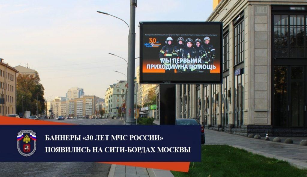 На сити-бордах Москвы появились баннеры 30 лет МЧС России. Фото:  Главное управление МЧС России по г. Москве
