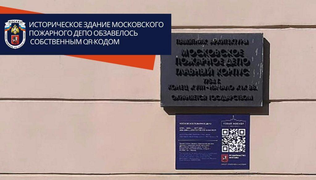 Историческое здание московского пожарного депо обзавелось собственным QR-кодом. Фото: Главное управление МЧС России по г. Москве