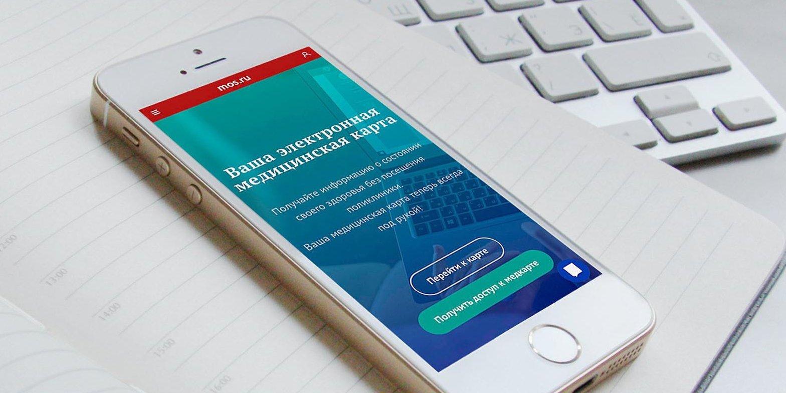 Доступ к электронным медкартам получили 1,4 миллиона москвичей