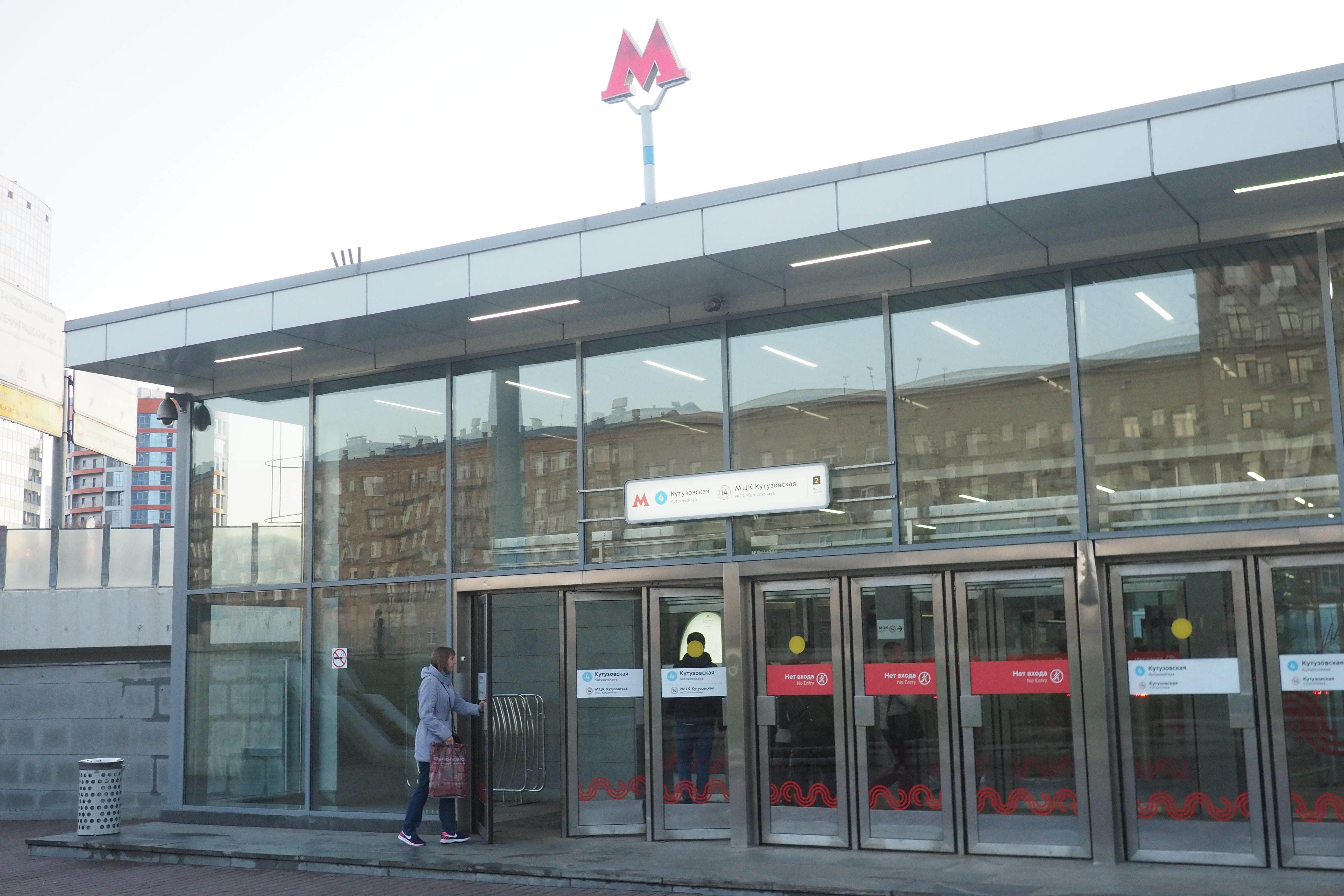 Билеты «Единый» появились в метро Москвы ко Дню учителя