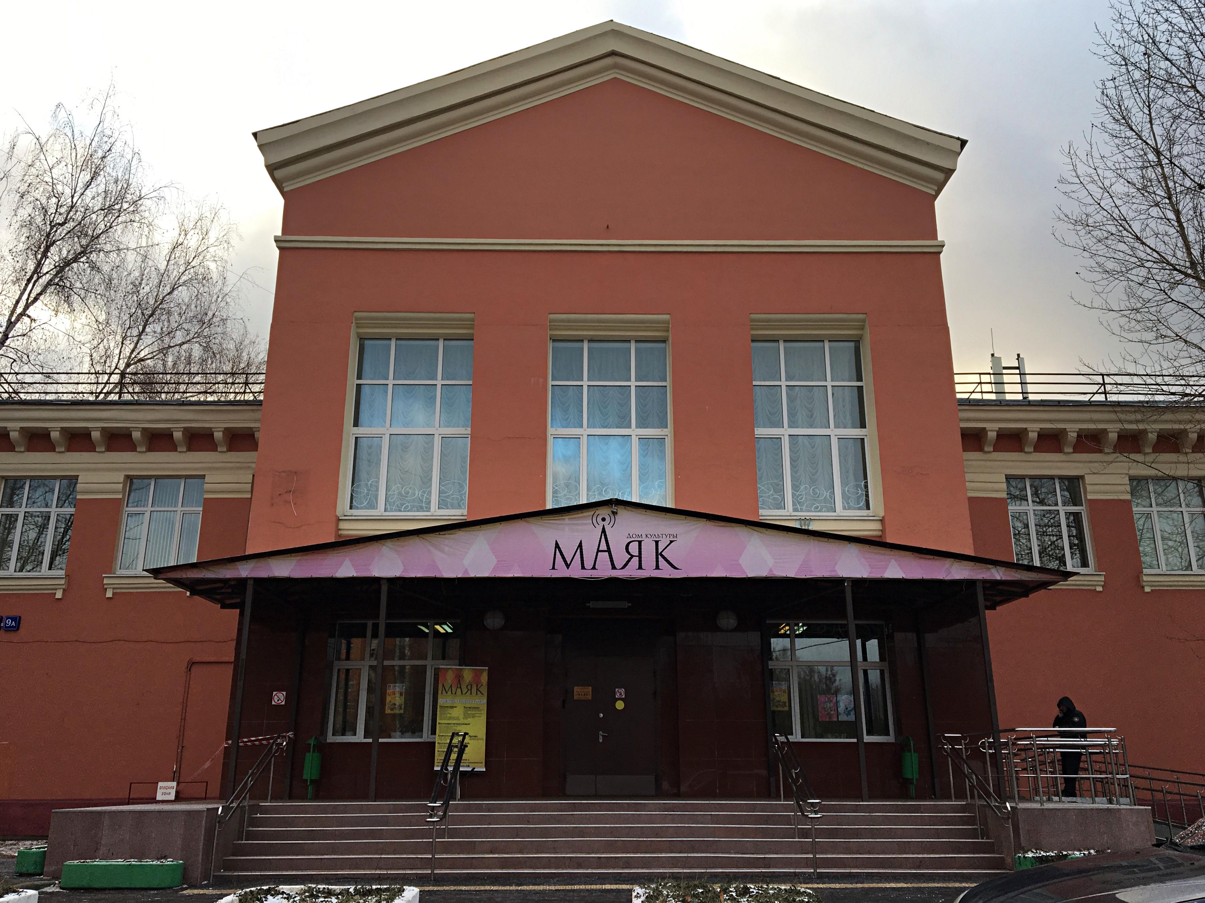 Здание «Маяка» капитально отремонтируют на юге Москвы