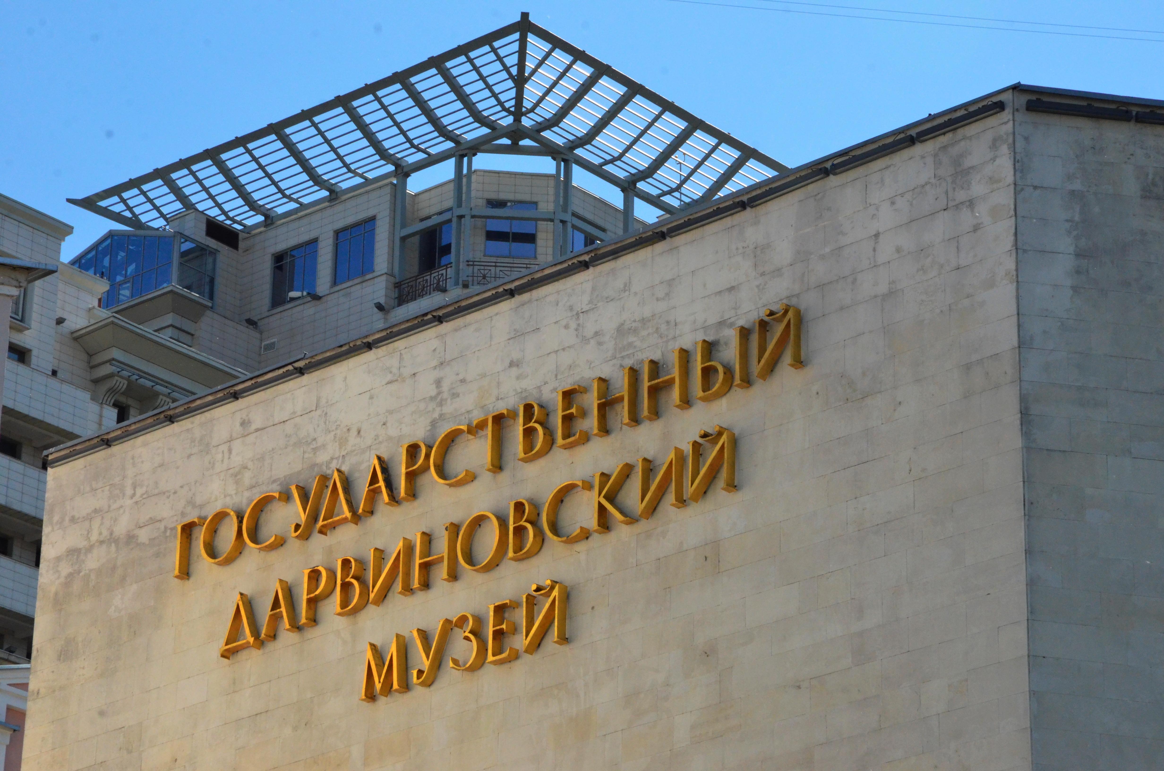 День Лешего отметят в Дарвиновском музее