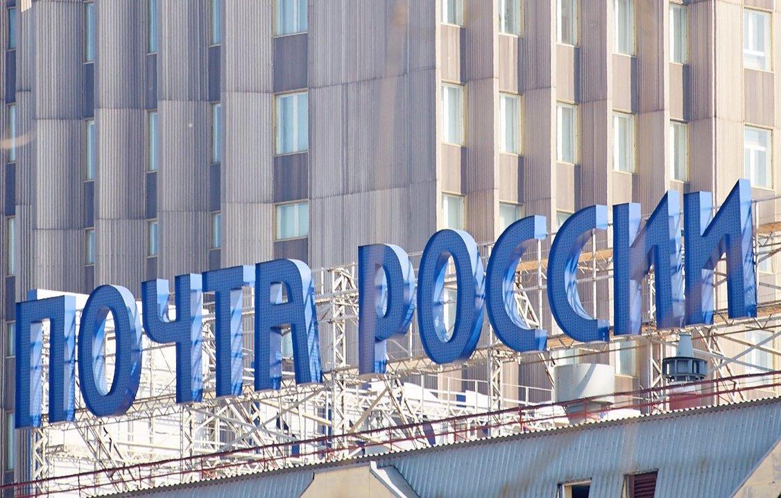 Почтовое отделение в Москве оштрафуют за нарушение антиковидных мер