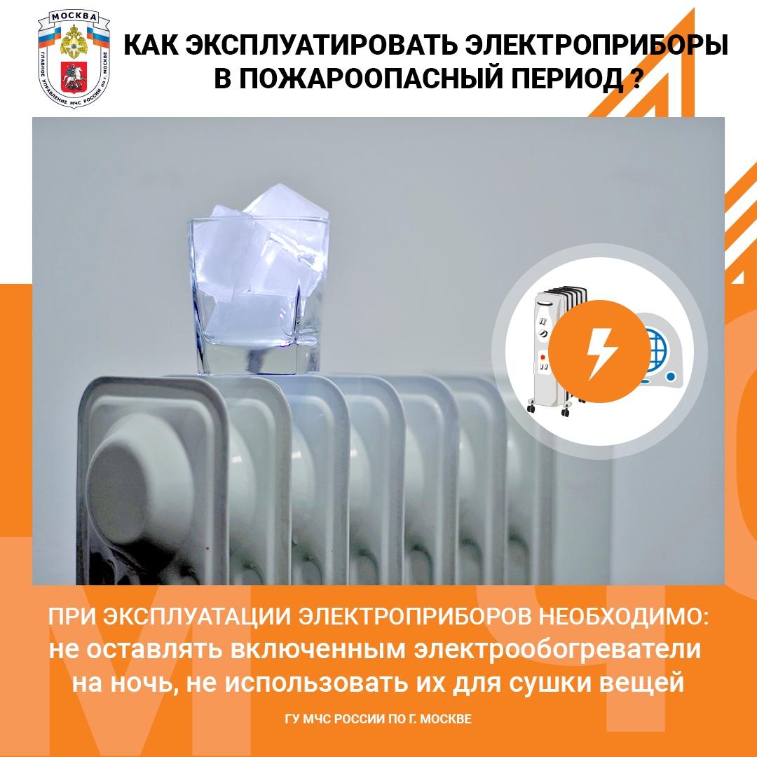 Управление по ЮАО Главного управления МЧС России по Москве информирует