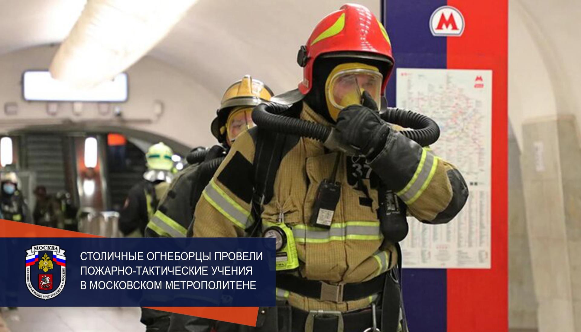 Столичные огнеборцы провели пожарно-тактические учения в московском метрополитене