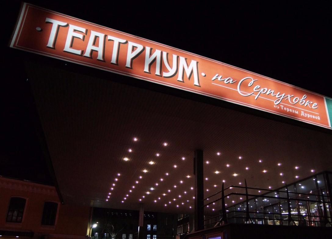 Москвичи отметили 27 лет со дня основания Театриума на Серпуховке