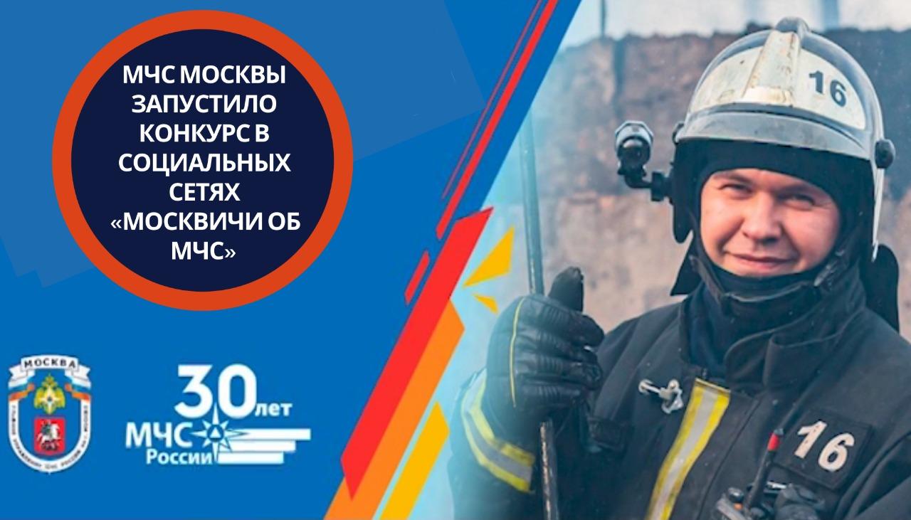 МЧС Москвы запустило конкурс в социальных сетях «Москвичи об МЧС»
