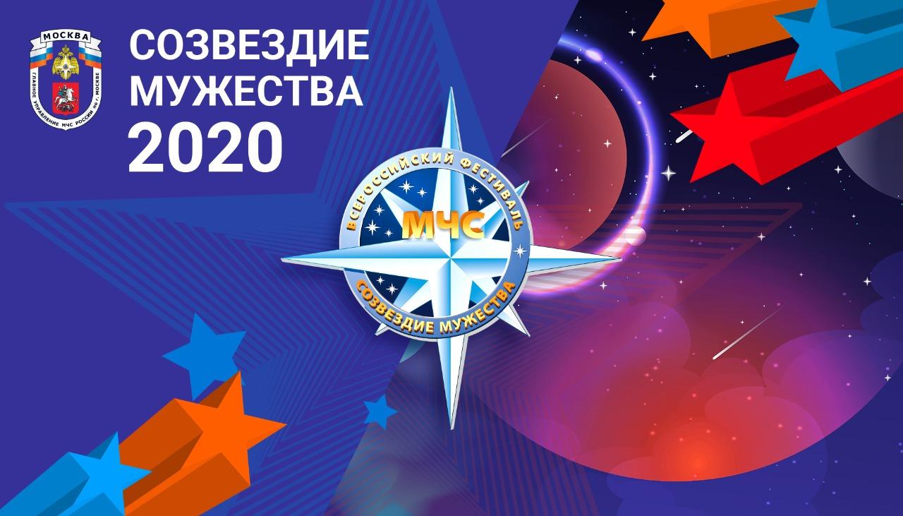 Определены победители Московского фестиваля «Созвездие мужества»