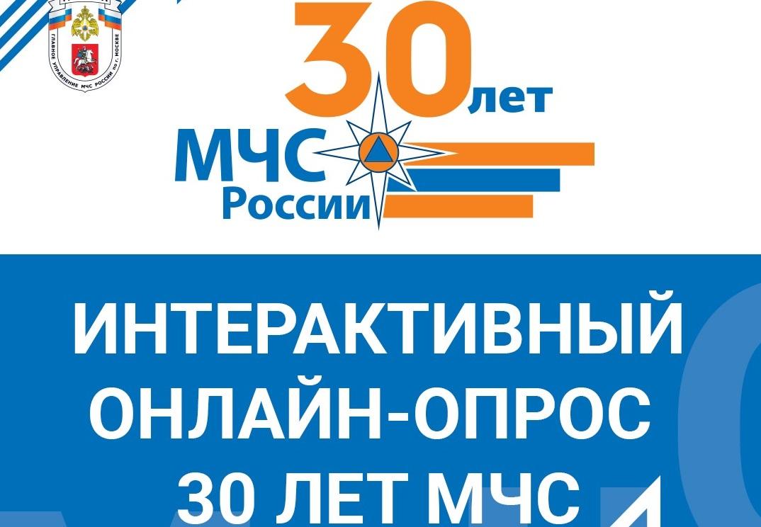 Сотрудники МЧС пригласили жителей поучаствовать в тематическом опросе