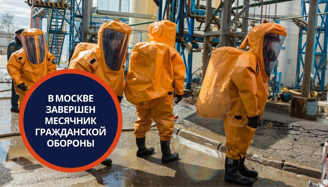 В Москве завершен месячник гражданской обороны