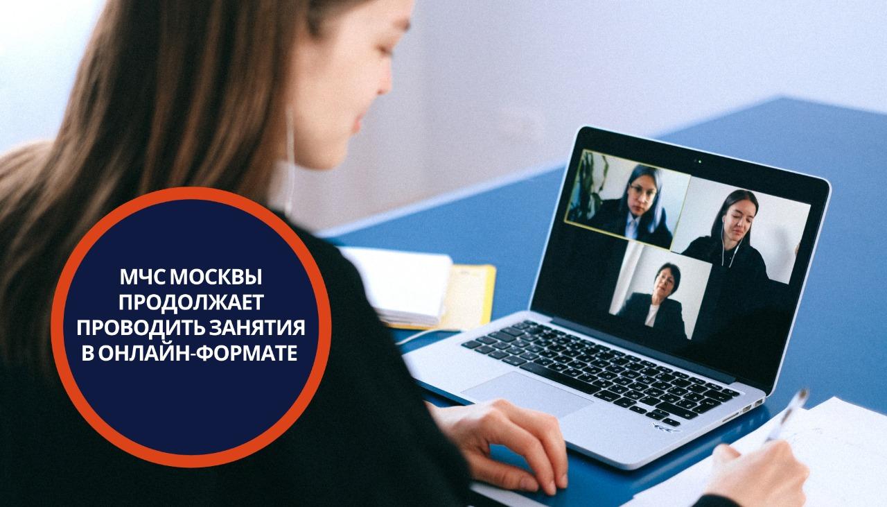 МЧС Москвы продолжает проводить занятия в онлайн-формате