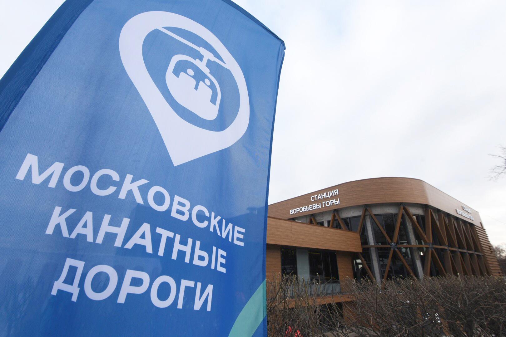 Московская канатная дорога изменит график работы
