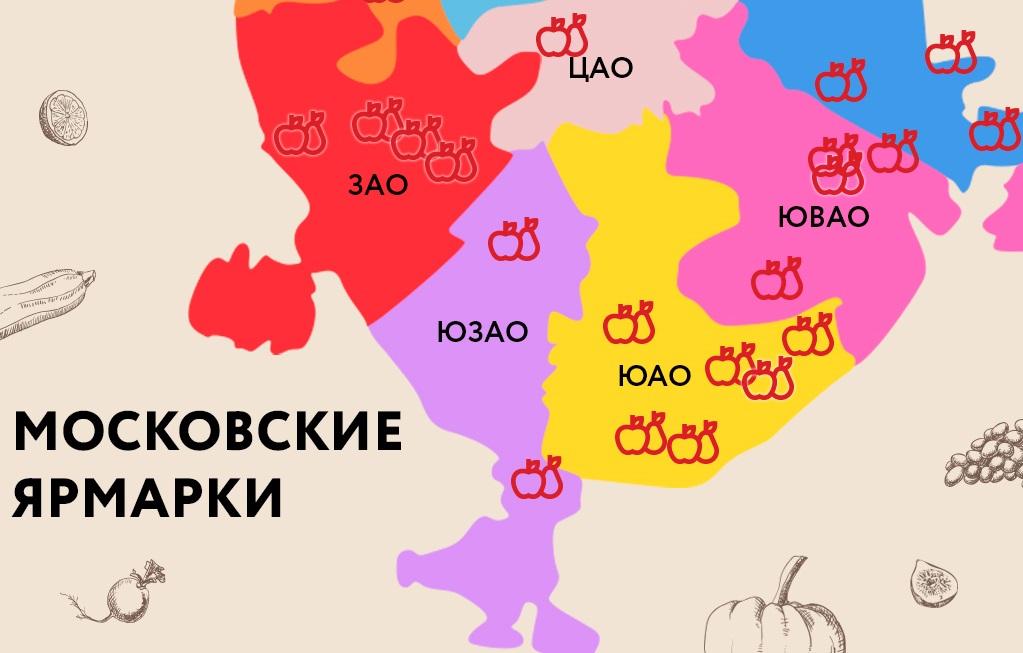 Более 30 межрегиональных ярмарок открыли в Москве