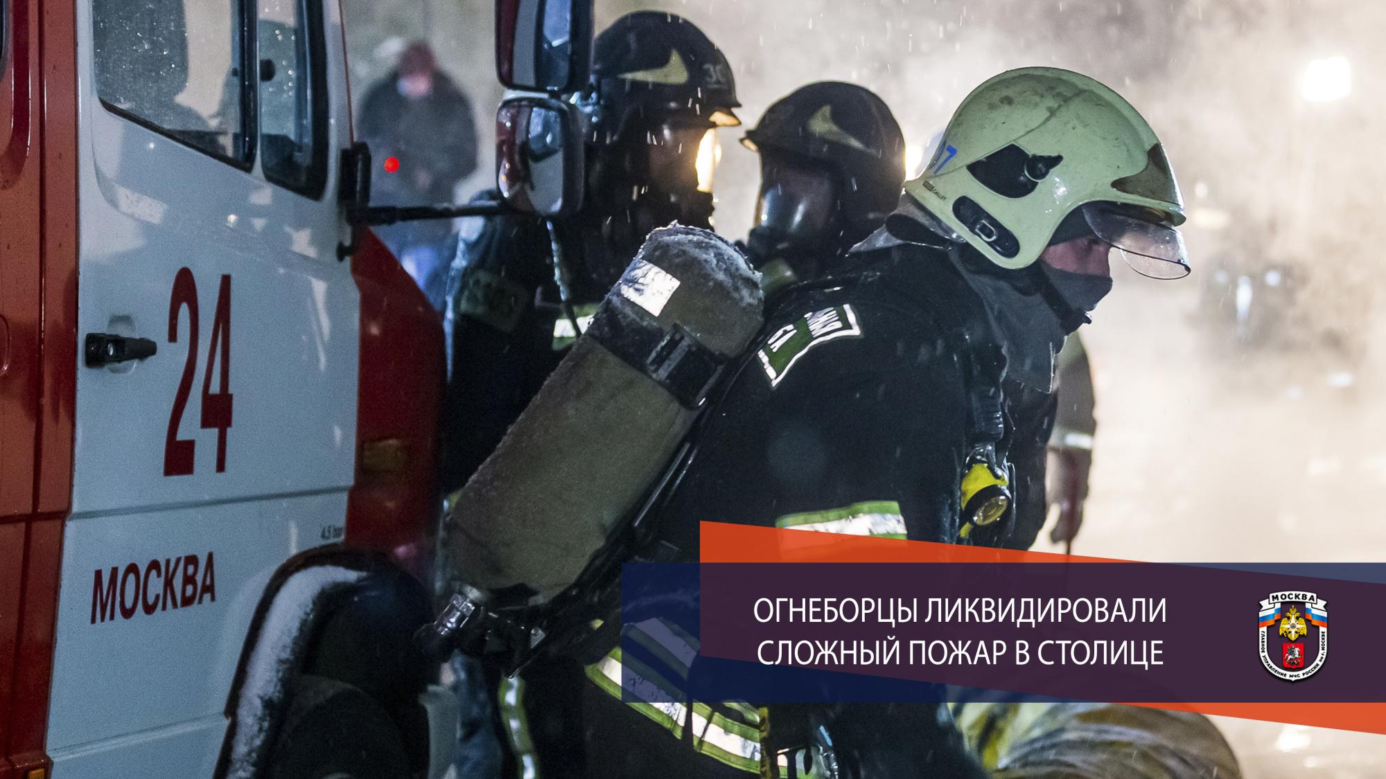 Огнеборцы ликвидировали сложный пожар в столице