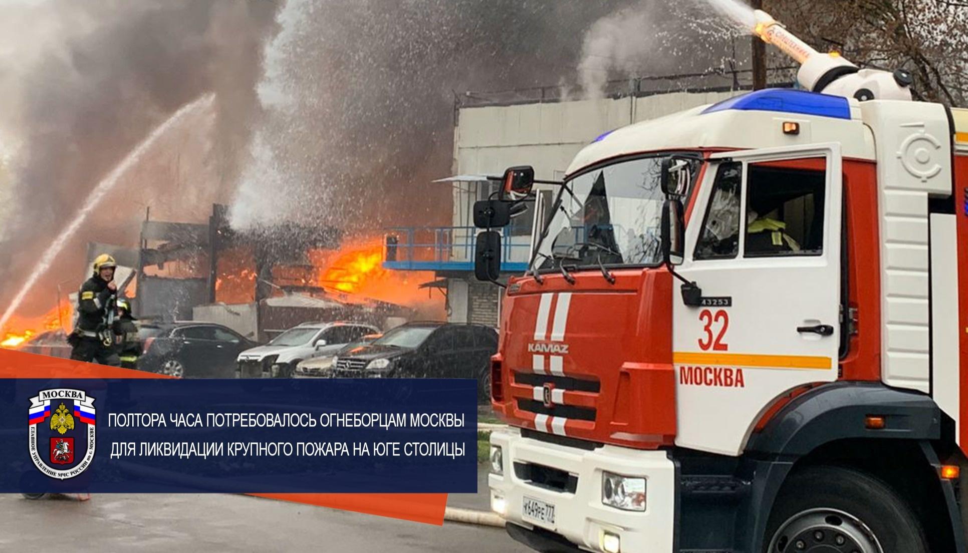 Полтора часа потребовалось огнеборцам Москвы для ликвидации крупного пожара на юге столицы.