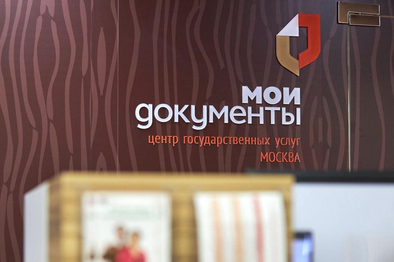 Четвертый флагман «Мои документы» открылся в Москве