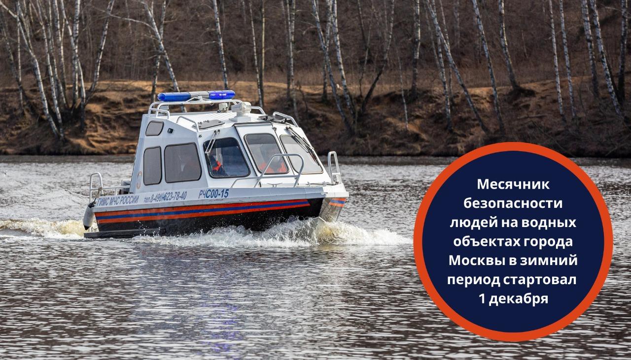 Месячник безопасности людей на водных объектах города Москвы в зимний период стартовал 1 декабря