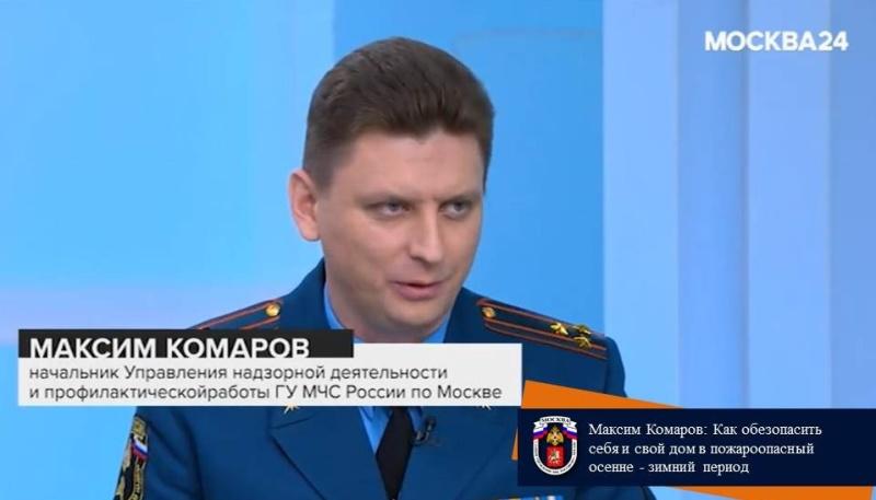 Максим Комаров: как обезопасить себя и свой дом в пожароопасный осенне-зимний период