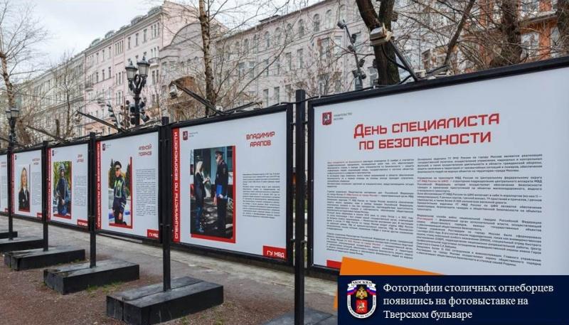 Фотографии столичных огнеборцев появились на фотовыставке на Тверском бульваре.