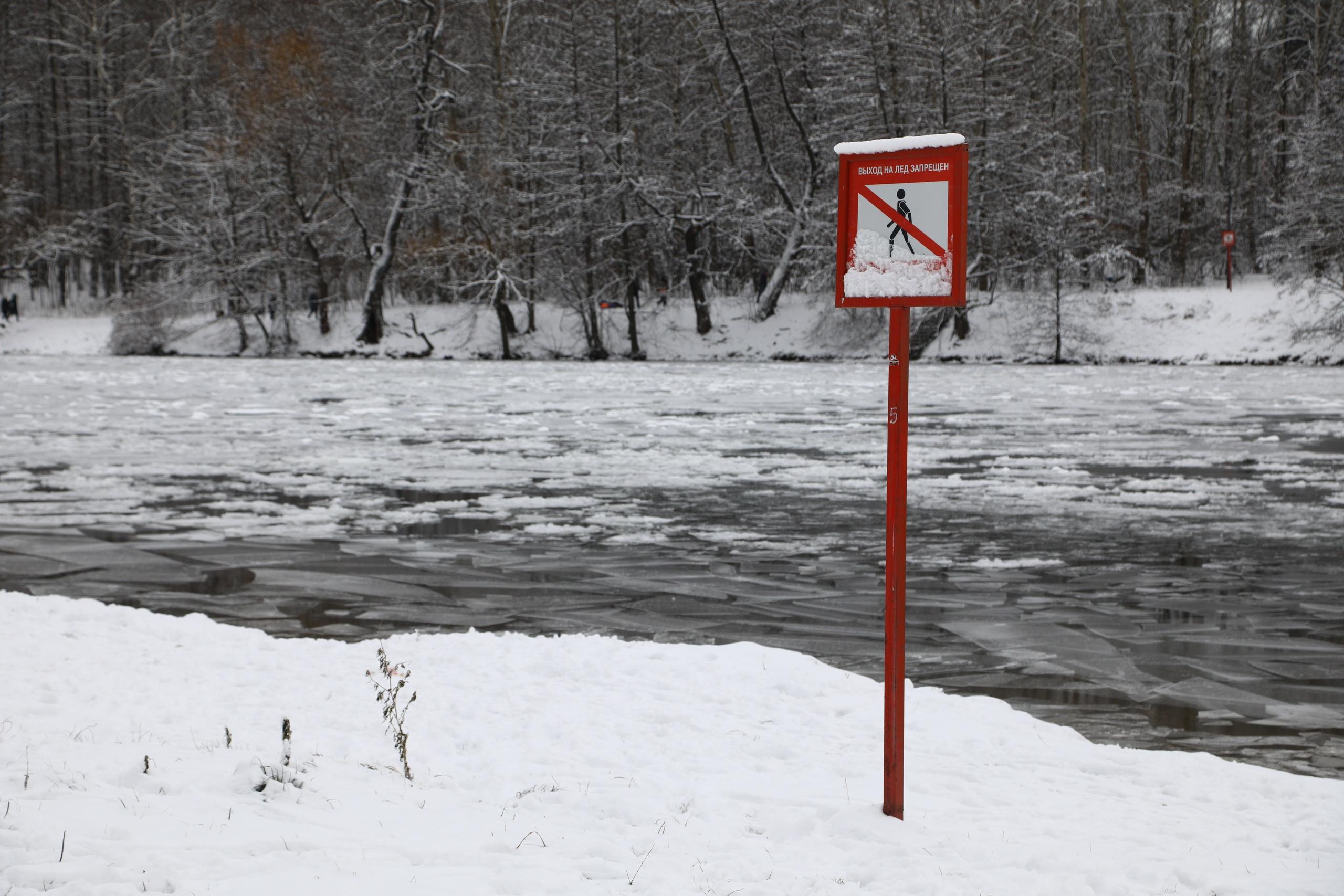 Жителей Южного округа столицы предупреждают об опасности тонкого льда