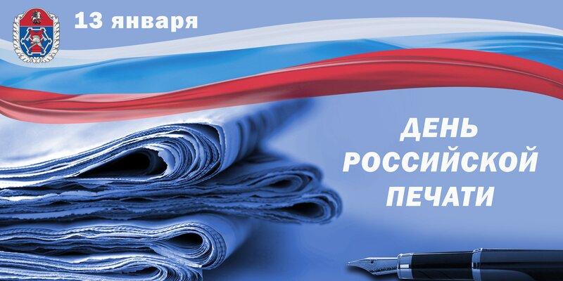 Спасатели Москвы поздравляют сотрудников СМИ с Днем печати