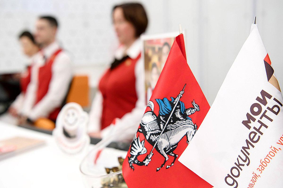 Новый офис «Мои документы» открыли на юге Москвы