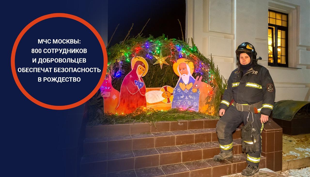 Порядка 800 сотрудников столичного пожарно-спасательного гарнизона и добровольцев обеспечат пожарную безопасность мероприятий, проводимых в рамках празднования Рождества Христова