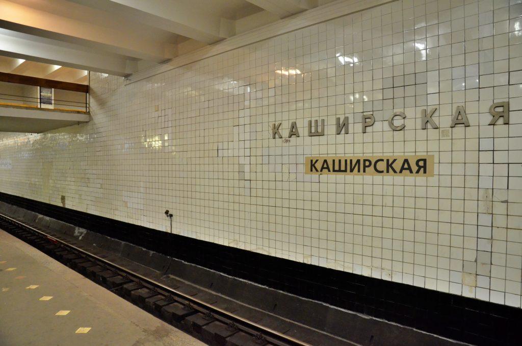 Специалисты продолжат реконструкцию «Каширской». Фото: Анна Быкова