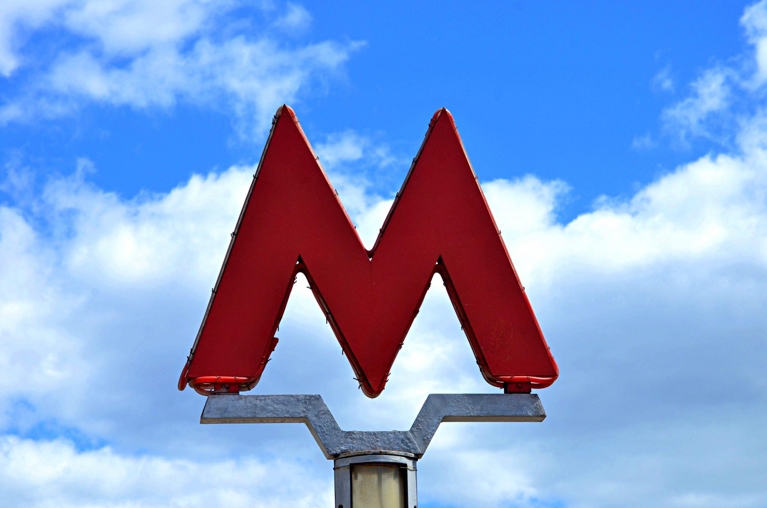 Метро Москвы возобновит движение от «Беляево» до «Новых Черемушек» с четверга