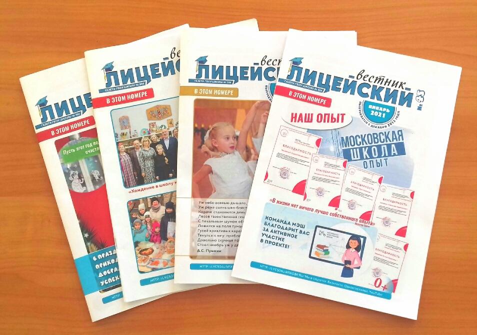 Лицейский вестник: в школе №504 отметили пять лет со дня создания газеты